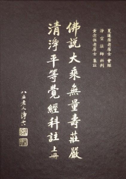 佛說大乘無量壽莊嚴清淨平等覺經科註 (上冊) March4,2015