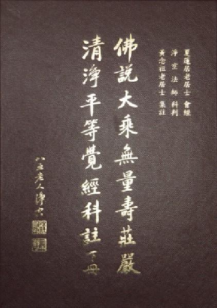 佛說大乘無量壽莊嚴清淨平等覺經科註 (下冊) March 4, 2014