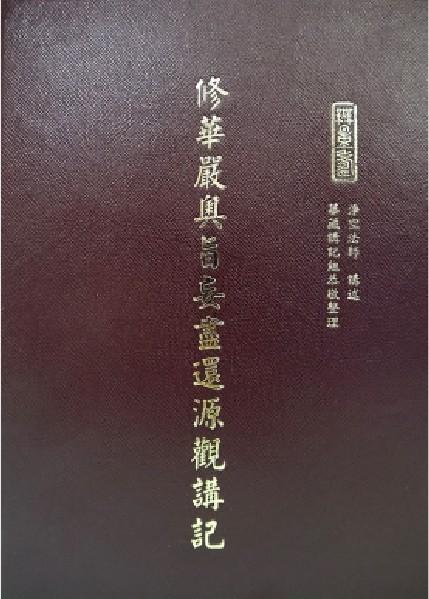 佛說大乘無量壽莊嚴清淨平等覺經科註 (下冊) March 8, 2015