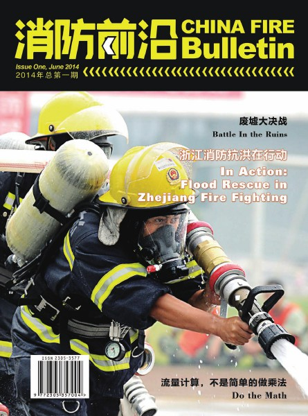 China Fire Bulletin Issue #1 June 2014