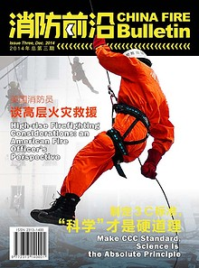 China Fire Bulletin Issue #1
