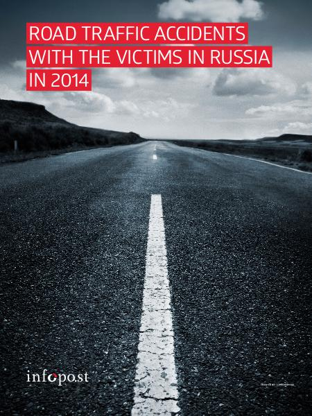 Infopo.st Road traffic accidents with the victims in Russia
