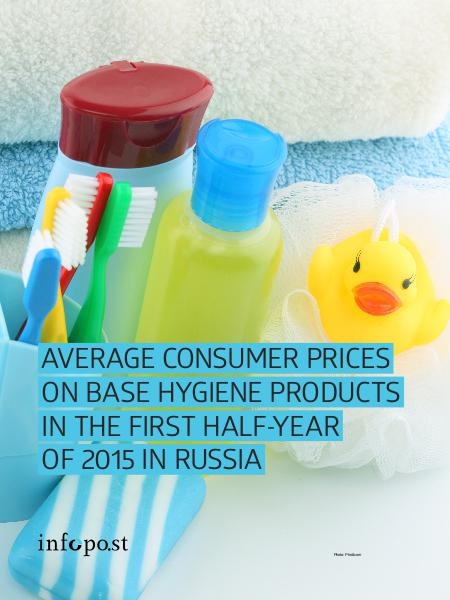 Infopo.st Average consumer prices on base hygiene products