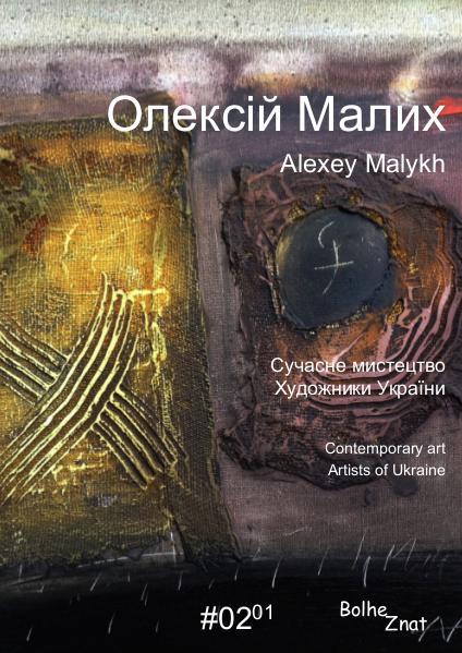 Contemporary art. Artists of Ukraine. Олексій Малих. Alexey Malykh. Алексей Малых