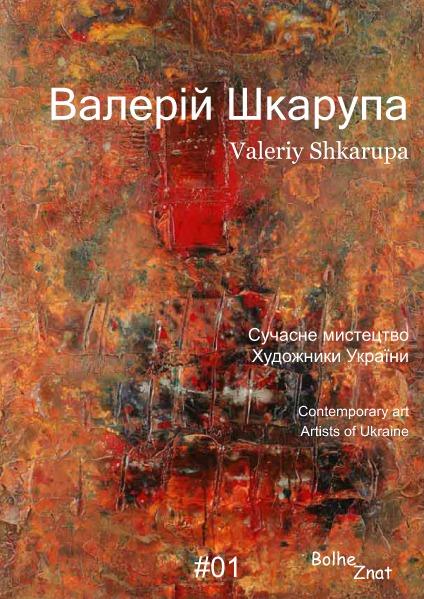 Contemporary art. Artists of Ukraine. Современное искуство. Художники Украины. Валерий Ш