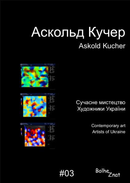 Contemporary art. Artists of Ukraine. Аскольд Кучер. Askold Kucher.