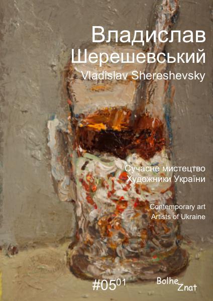 Contemporary art. Artists of Ukraine. Владислав Шерешевський. Vladislav Shereshevsky.