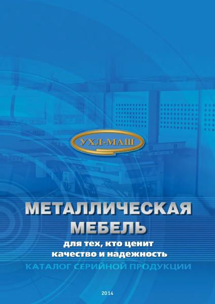 UHL-MASH - Manufacture of metal furniture. UHL-MASH