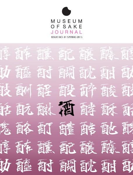 Museum of Sake Journal Spring 2015
