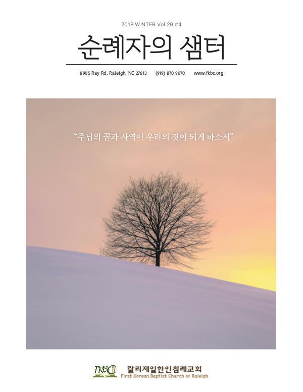 Soonsam 2018 Winter