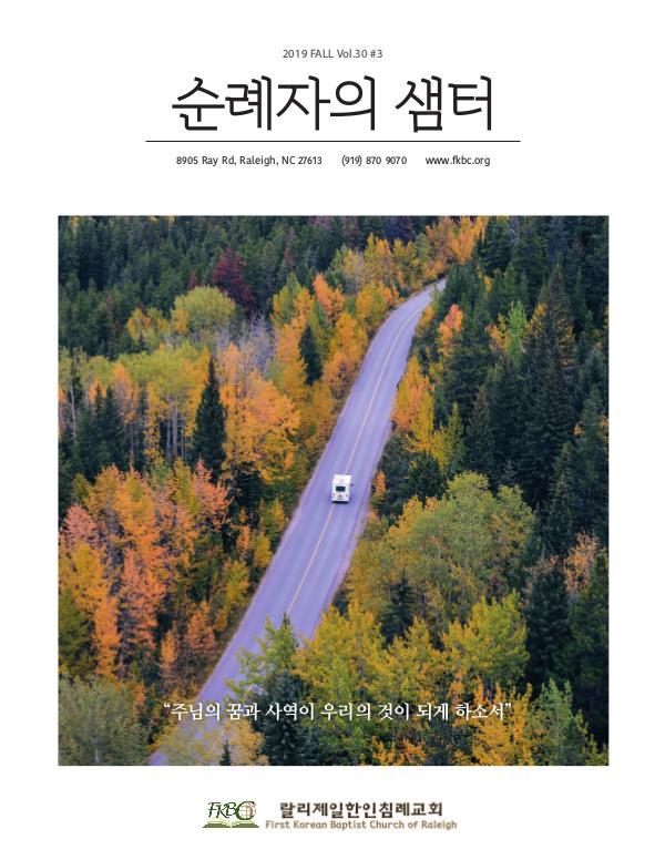2019 Fall soonsam_Final_0918