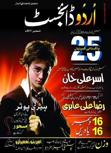 Urdu Digest Dec. 2011