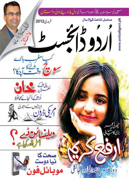 Urdu Digest Feb. 2012