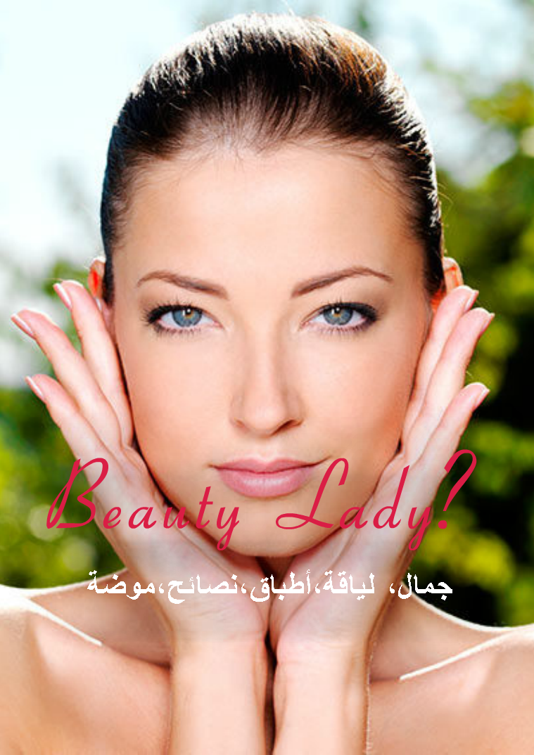 Beauty Lady  مجلة Beauty Lady