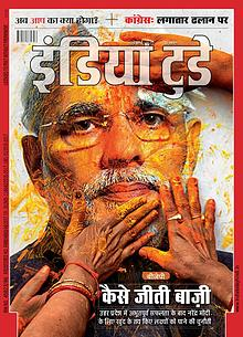 India Today Hindi