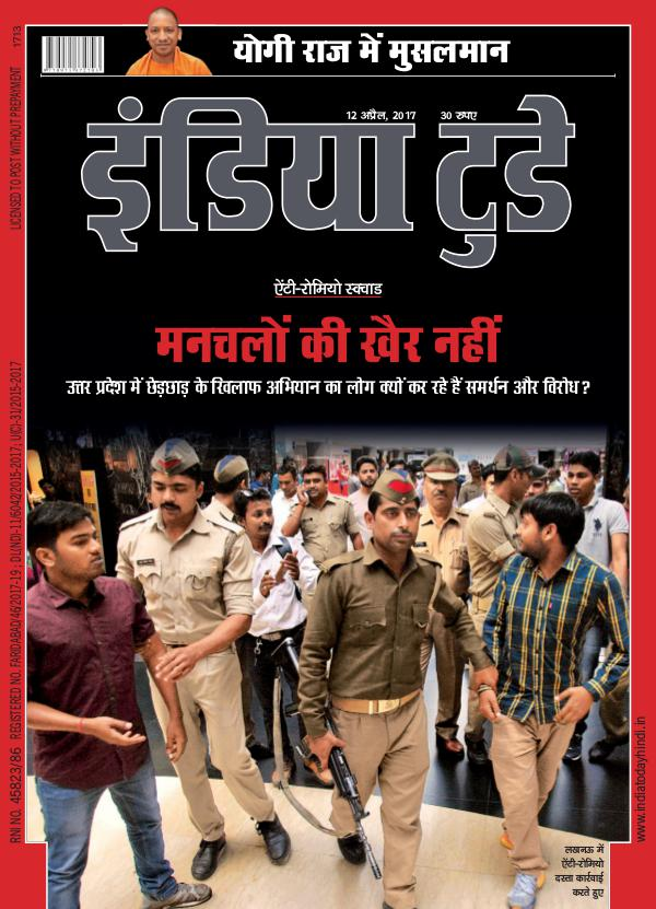 India Today Hindi 12th April 2017
