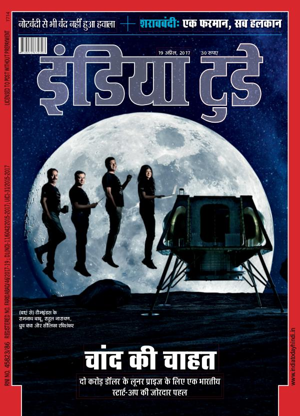 India Today Hindi 19th April 2017