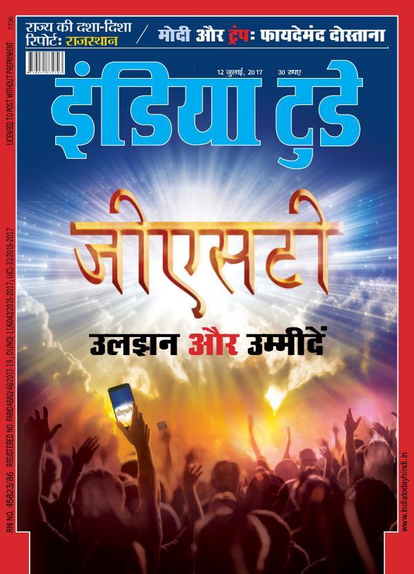 India Today Hindi 12th July 2017