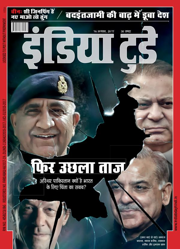 India Today Hindi 16th August 2017