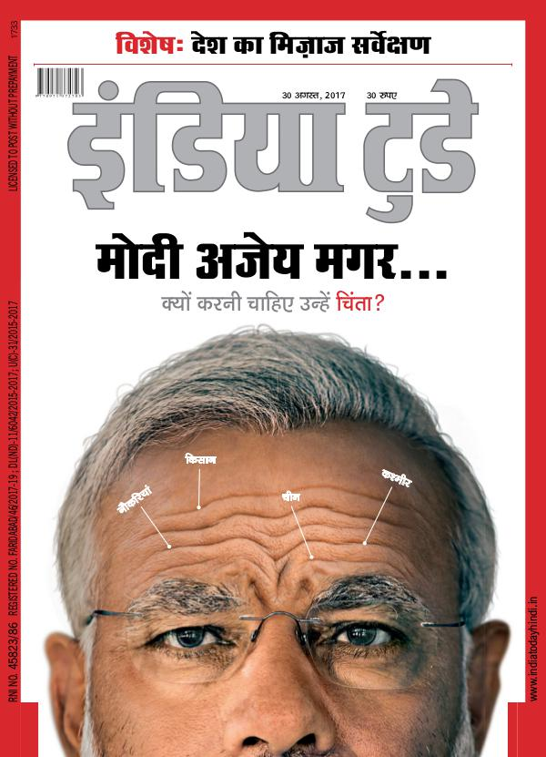 India Today Hindi 30th August 2017