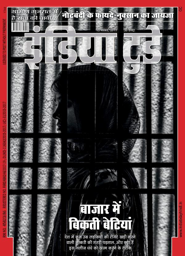 India Today Hindi 15th November 2017