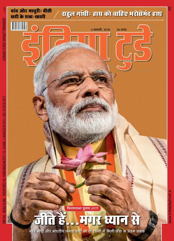 India Today Hindi 03rd January 2018