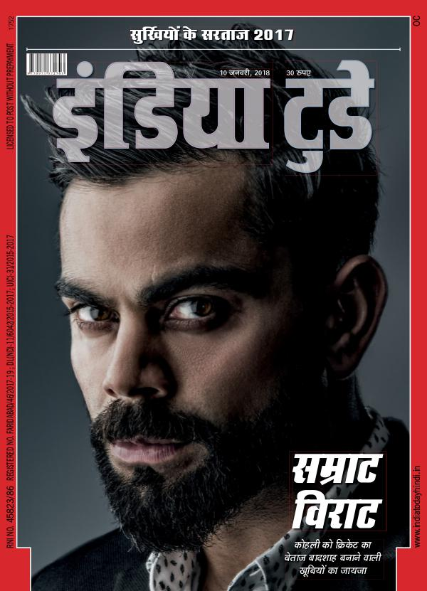 India Today Hindi 10th January 2018 | Joomag Newsstand