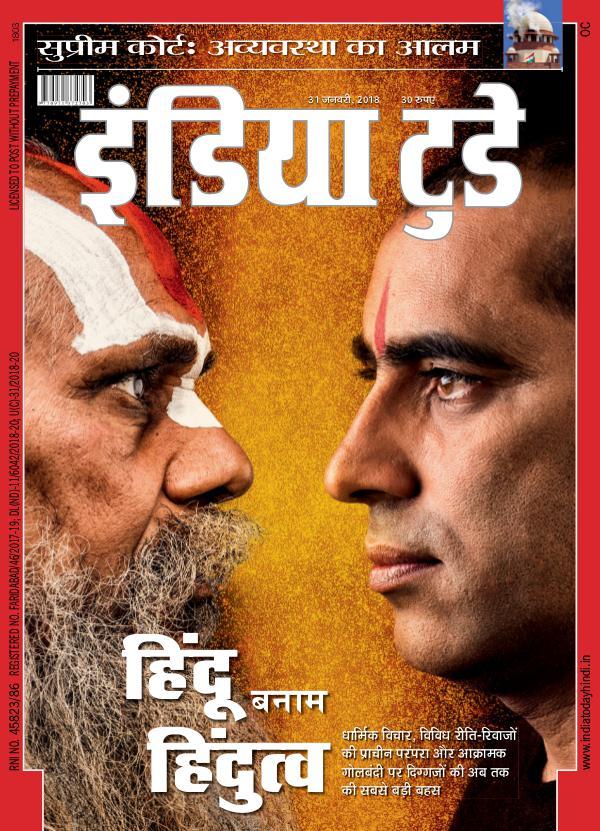 India Today Hindi 31st January 2018 | Joomag Newsstand