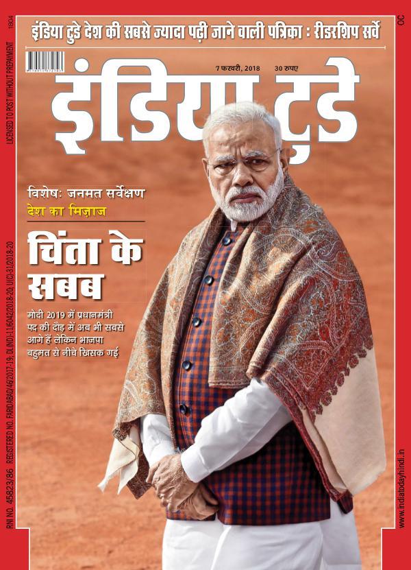 India Today Hindi 7th February 2018