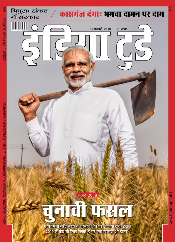 India Today Hindi 14th February 2018