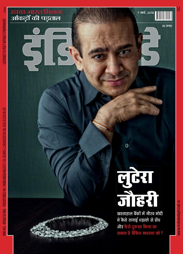 India Today Hindi 7th March 2018 | Joomag Newsstand