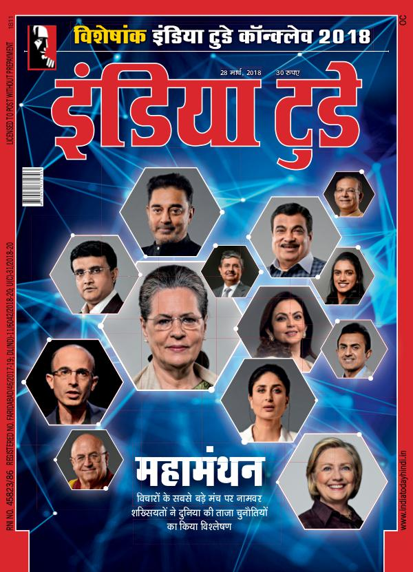 India Today Hindi 28th March 2018