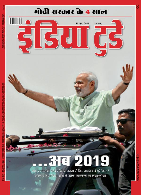 India Today Hindi 13th June 2018