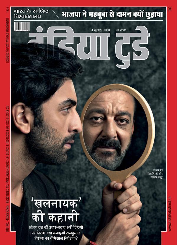 India Today Hindi 4th July 2018