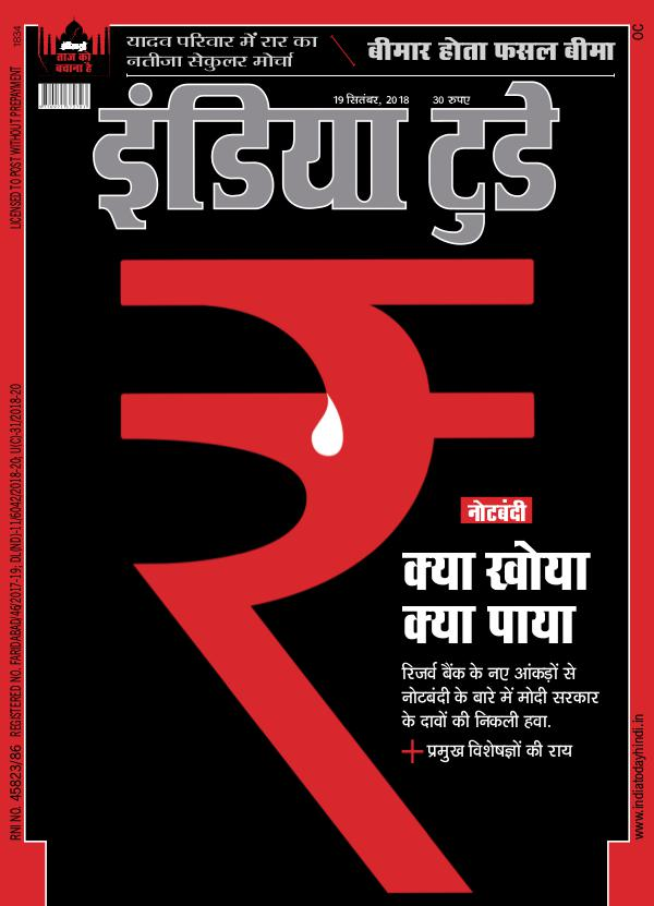 India Today Hindi 19th September 2018