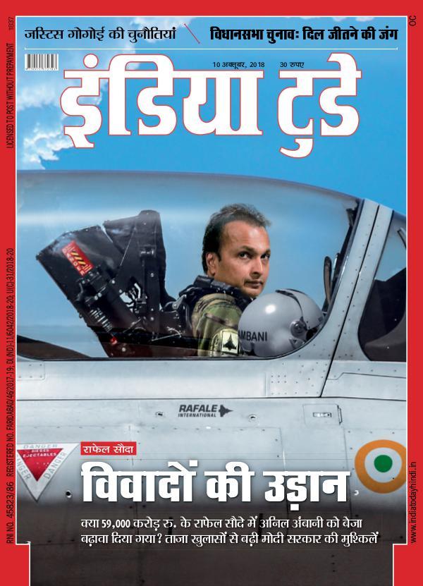 India Today Hindi 10th October 2018