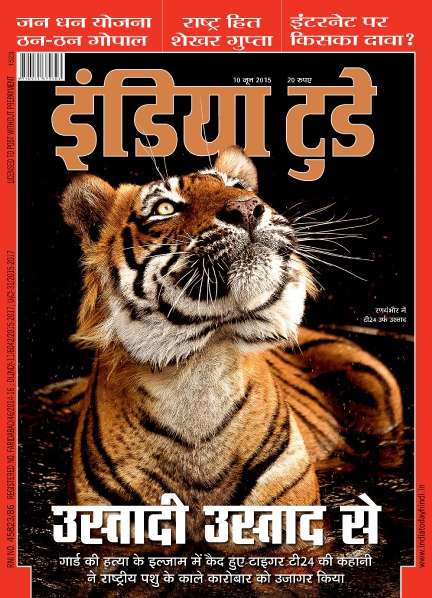 India Today Hindi 10th June