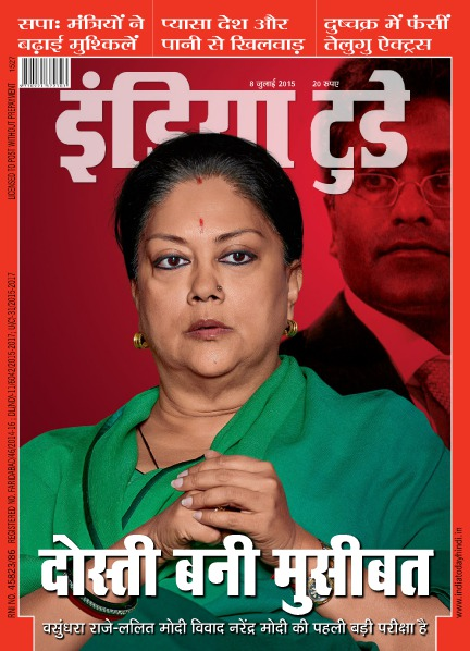 India Today Hindi 8th July