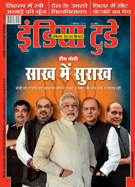 India Today Hindi 2nd  September