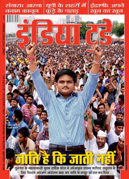 India Today Hindi 9th September