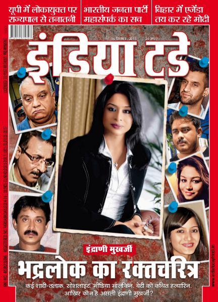 India Today Hindi 16th September