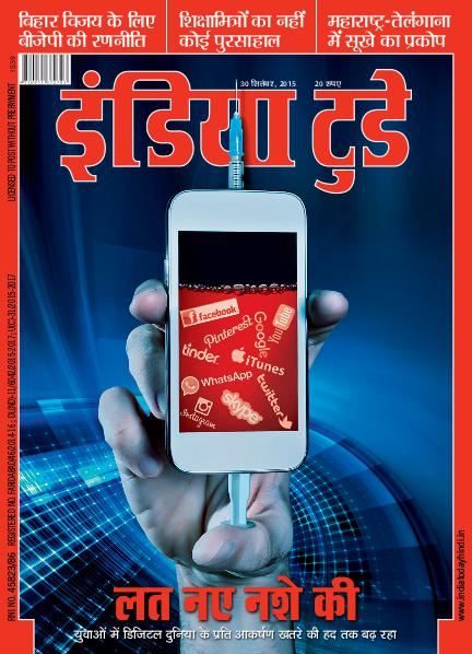 India Today Hindi 30th September