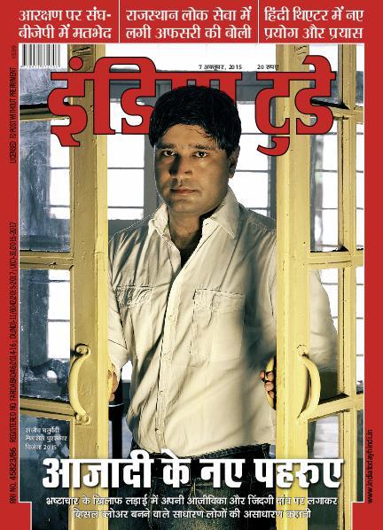 India Today Hindi 7th October