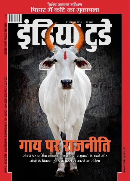 India Today Hindi 19th October