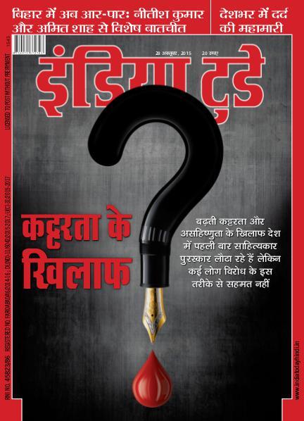 India Today Hindi 28th October