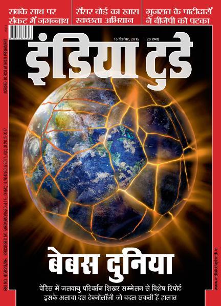 India Today Hindi 16th December
