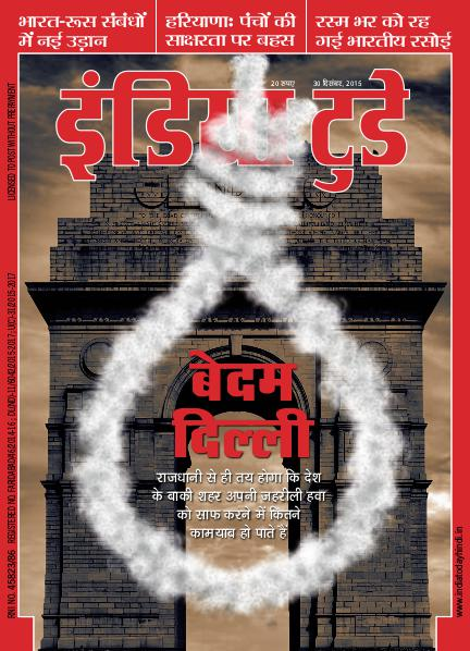 India Today Hindi 30th December
