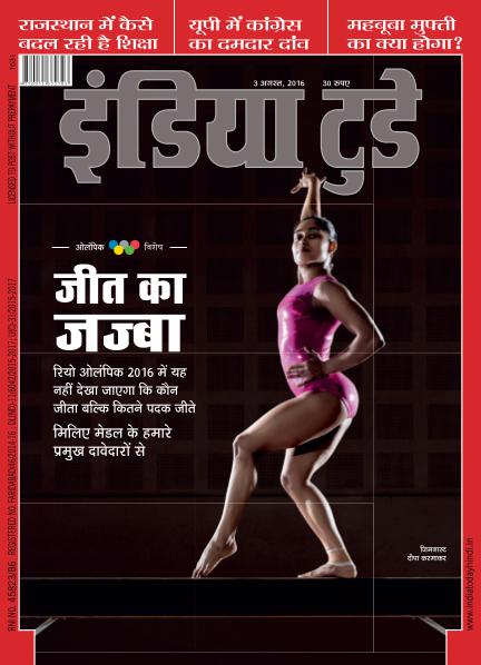 India Today Hindi 3rd August 2016