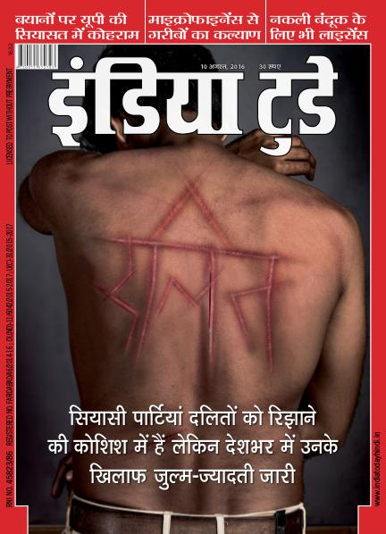 India Today Hindi 10th August 2016