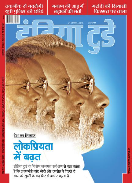 India Today Hindi 31st August 2016